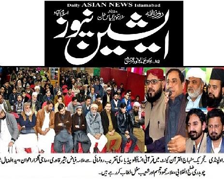 Minhaj-ul-Quran  Print Media Coverage DAILY ASIAN NEWS PAGE-02
