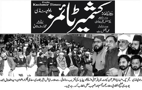 Minhaj-ul-Quran  Print Media Coverage DAILY KASHMIR TIMES
