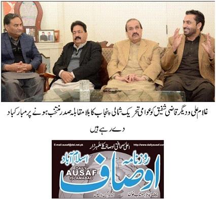 Minhaj-ul-Quran  Print Media Coverage DAILY PAGE-02