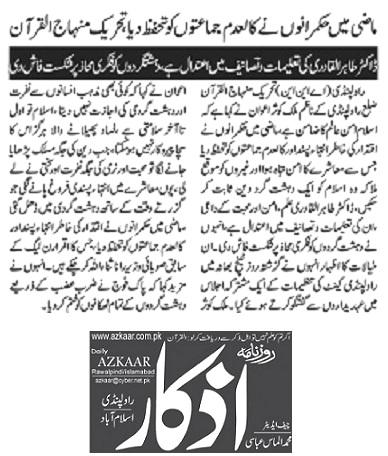 Minhaj-ul-Quran  Print Media CoverageDAILY AZKAT PAGE-02