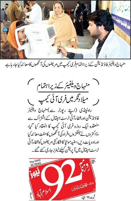 Mustafavi Student Movement Print Media Coverage DAILY 92 NEWS PAGE-02