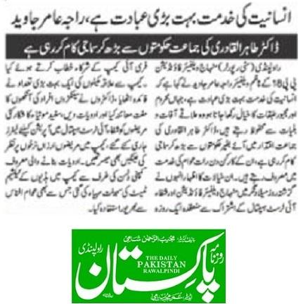 Mustafavi Student Movement Print Media Coverage DAILY PAKISTAN PAGE-02