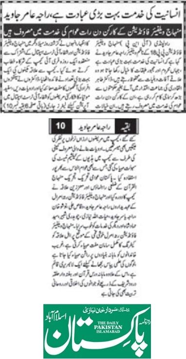 Minhaj-ul-Quran  Print Media Coverage DAILY PAKISTAN ISLAMABAD
