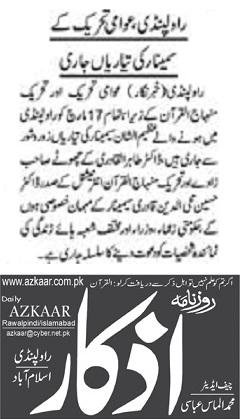 Pakistan Awami Tehreek  Print Media Coverage DAILY AZKAR APGE-02
