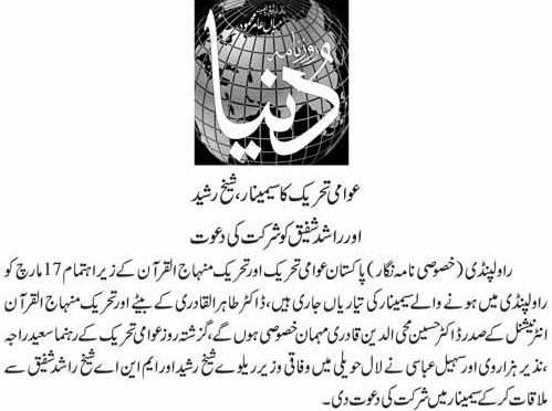 تحریک منہاج القرآن Pakistan Awami Tehreek  Print Media Coverage پرنٹ میڈیا کوریج DAILY DUNYA PAGE-09