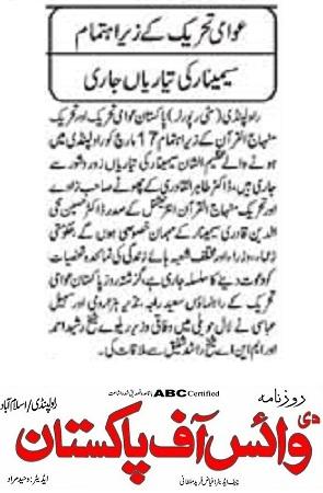 تحریک منہاج القرآن Pakistan Awami Tehreek  Print Media Coverage پرنٹ میڈیا کوریج DAILY VOICE OF PAKISTAN PAGE-02