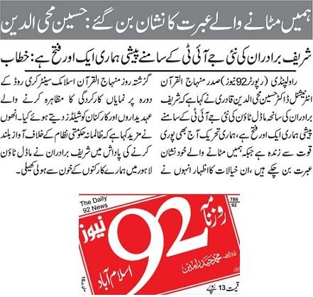 تحریک منہاج القرآن Pakistan Awami Tehreek  Print Media Coverage پرنٹ میڈیا کوریج DAILY 92 NEWS PAGE-02
