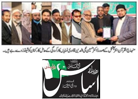 تحریک منہاج القرآن Pakistan Awami Tehreek  Print Media Coverage پرنٹ میڈیا کوریج DAILY ASAS PAGE-02