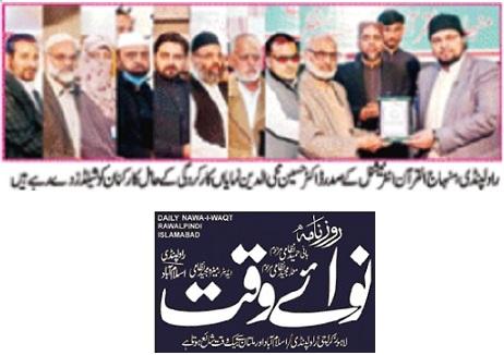 Minhaj-ul-Quran  Print Media CoverageDAILY NAWA I WAQT PAGE-02