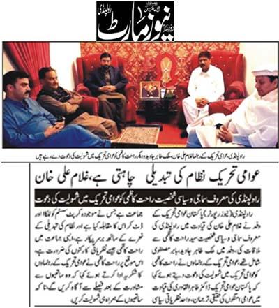 Pakistan Awami Tehreek  Print Media Coverage Daily Newsmart Page 2