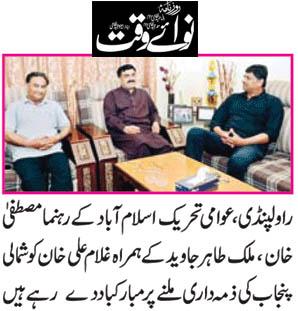 Pakistan Awami Tehreek  Print Media Coverage Daily Nawa waqat Page 2