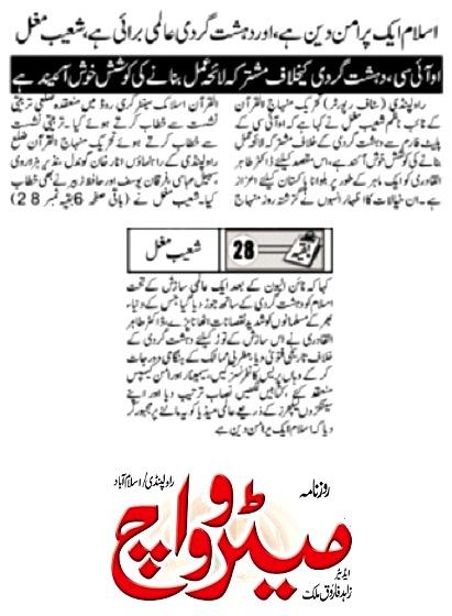 Minhaj-ul-Quran  Print Media CoverageDAILY METROWATCH PACK PAGE