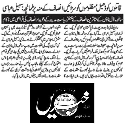 Pakistan Awami Tehreek  Print Media Coverage DAILY KKHABRAIN PAGE-02