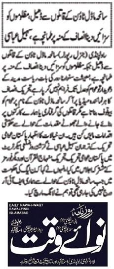 Pakistan Awami Tehreek  Print Media Coverage DAILY NAWA I WAQT PAGE-06