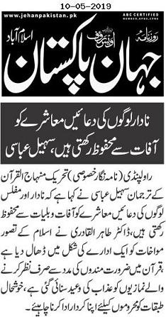 Mustafavi Student Movement Print Media Coverage DAILY JAHAN PAKISTAN PAGE-02
