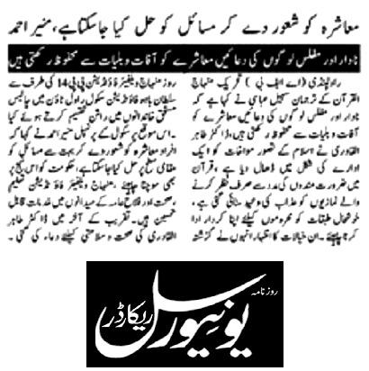 Mustafavi Student Movement Print Media Coverage DAILYT UNIVERSAL RECORDER PAGE-02