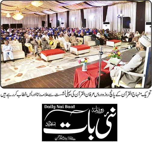 تحریک منہاج القرآن Pakistan Awami Tehreek  Print Media Coverage پرنٹ میڈیا کوریج DAILY NAI BAAT PAGE-02