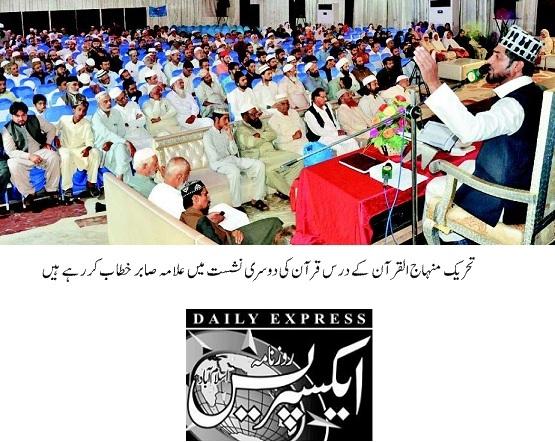 Minhaj-ul-Quran  Print Media CoverageDAILY EXPRESS PAGE-09