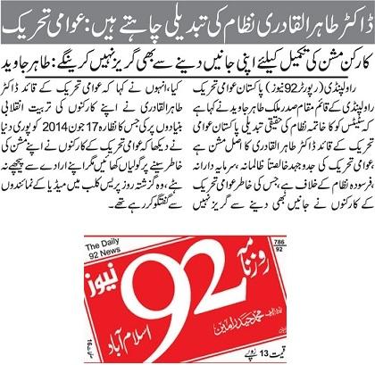 تحریک منہاج القرآن Minhaj-ul-Quran  Print Media Coverage پرنٹ میڈیا کوریج DAILY 92 NEWS PAGE-09