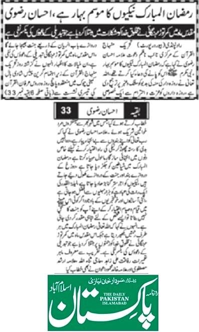 Mustafavi Student Movement Print Media Coverage DAILY PAKISTAN IBA PAGE-02