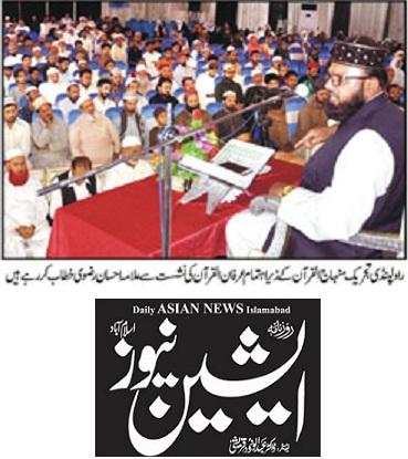 Mustafavi Student Movement Print Media Coverage DAILY NEWS MART PAGE-02