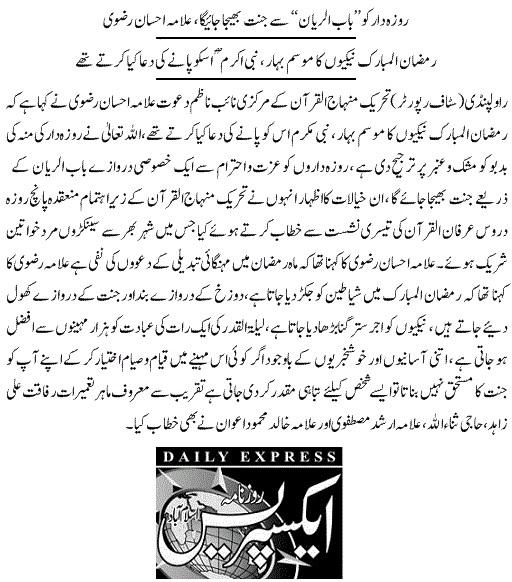 Minhaj-ul-Quran  Print Media CoverageDAILY EXPRESS PAGE-02