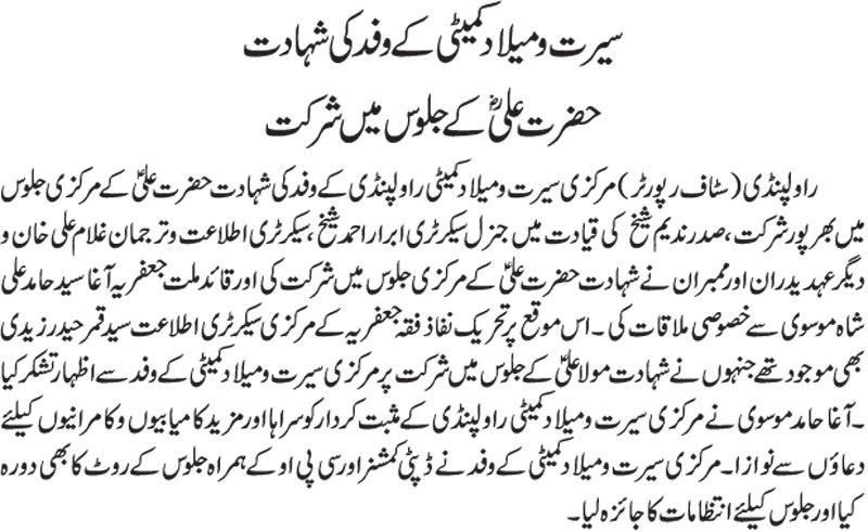 تحریک منہاج القرآن Minhaj-ul-Quran  Print Media Coverage پرنٹ میڈیا کوریج Daily Jehanpakistan Page 2