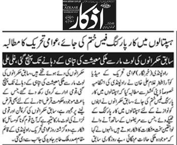 تحریک منہاج القرآن Pakistan Awami Tehreek  Print Media Coverage پرنٹ میڈیا کوریج Daily Azkar Page 2
