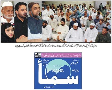 Pakistan Awami Tehreek  Print Media Coverage DAILY SAMA PAGE-02