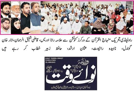 تحریک منہاج القرآن Minhaj-ul-Quran  Print Media Coverage پرنٹ میڈیا کوریج DAILY NAWA I WAQT PAGE-02