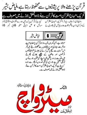 Minhaj-ul-Quran  Print Media Coverage DAILY METROWATCHBACK PAGE