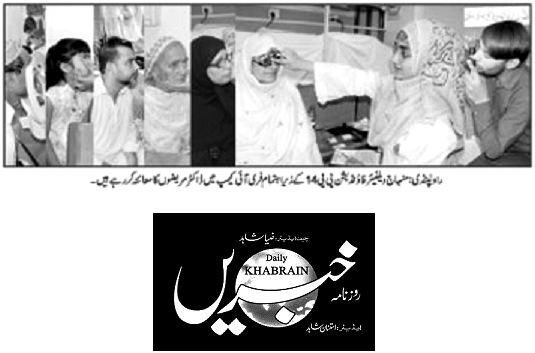 Pakistan Awami Tehreek  Print Media Coverage DAILY KHABRAIN PAGE-05