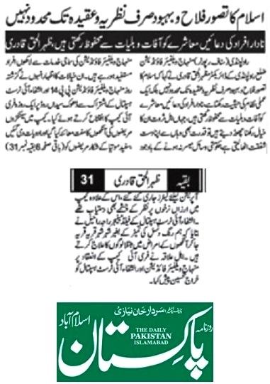 Pakistan Awami Tehreek  Print Media Coverage DAILY PAKSIATN IBA PAGE-02