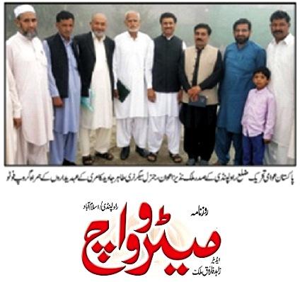 Pakistan Awami Tehreek  Print Media Coverage DAILY METROWATCH BACK