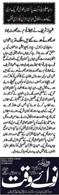 Minhaj-ul-Quran  Print Media CoverageDAILY NAWA I WAQT PAGE-06