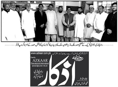 تحریک منہاج القرآن Pakistan Awami Tehreek  Print Media Coverage پرنٹ میڈیا کوریج DAILY AZKAR PAGE-02