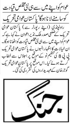 تحریک منہاج القرآن Pakistan Awami Tehreek  Print Media Coverage پرنٹ میڈیا کوریج DAILY JANG PAGE-02