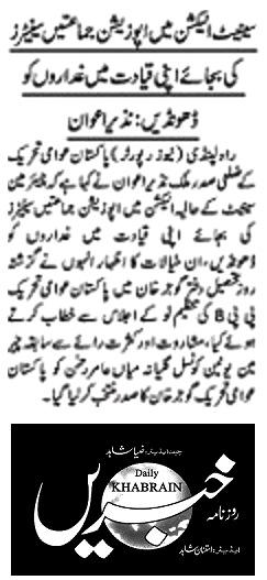 تحریک منہاج القرآن Pakistan Awami Tehreek  Print Media Coverage پرنٹ میڈیا کوریج DAILY KHABRAIN PAGE-02