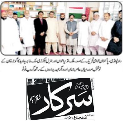 تحریک منہاج القرآن Minhaj-ul-Quran  Print Media Coverage پرنٹ میڈیا کوریج DAILY SARKAR PAGE-02
