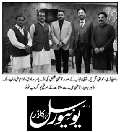Minhaj-ul-Quran  Print Media CoverageDAILY UNIVERSAL RECORDER PAGE-02