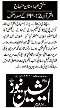 تحریک منہاج القرآن Minhaj-ul-Quran  Print Media Coverage پرنٹ میڈیا کوریج DAILY ASIAN NEWS PAGE-02