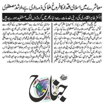 تحریک منہاج القرآن Pakistan Awami Tehreek  Print Media Coverage پرنٹ میڈیا کوریج DAILY JINNAH PAGE-02