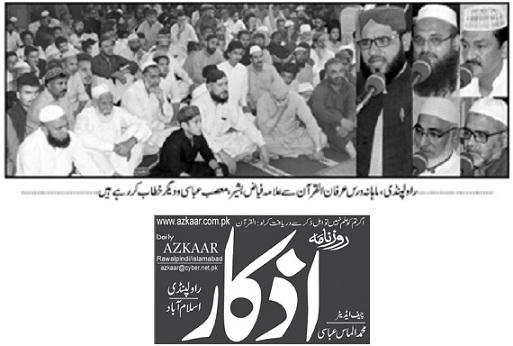 Pakistan Awami Tehreek Print Media CoverageDAILY AZKAR PAGE-02
