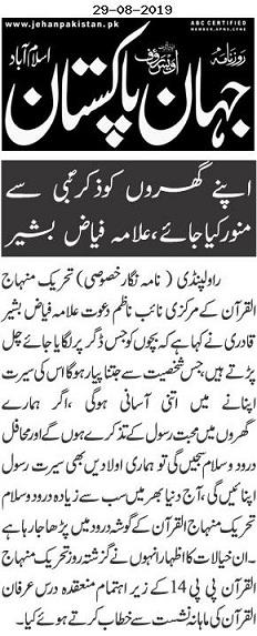 Pakistan Awami Tehreek Print Media CoverageDAILY JAHAN PAKISTAN PAGE-02