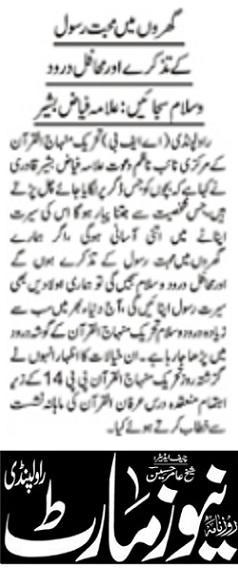 Pakistan Awami Tehreek Print Media CoverageDAILY NEWS MART PAGE-02
