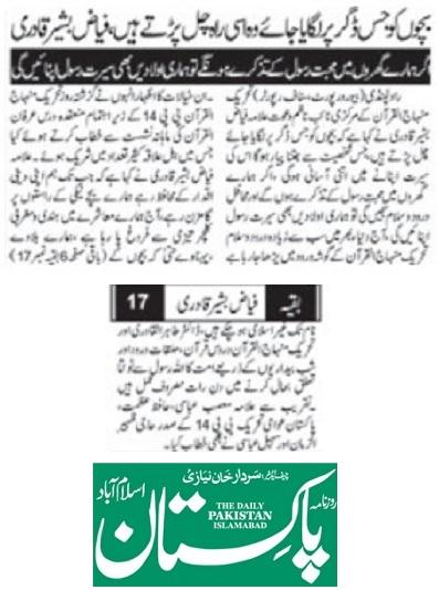 Pakistan Awami Tehreek Print Media CoverageDAILY PAKISTAN IBA PAGE-02