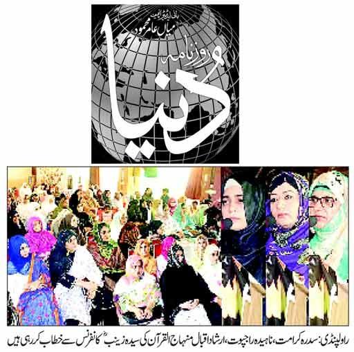 Minhaj-ul-Quran  Print Media Coverage DAILY NAWA I WAQT PAGE-09