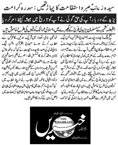 Pakistan Awami Tehreek  Print Media Coverage DAILY KHABRAIN PAGE-03
