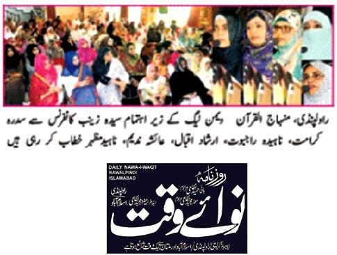 Pakistan Awami Tehreek  Print Media Coverage NAWA I WAQT PAGE-02