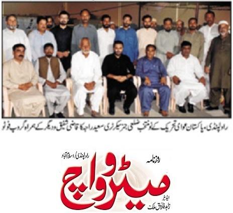 Pakistan Awami Tehreek  Print Media Coverage DAILY METROWATCH